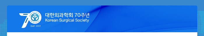 설명: http://www.surgery.or.kr/images/mail/mail_header_70.jpg